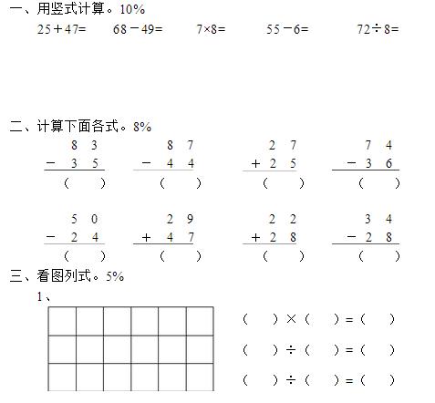 小学二年级上册数学期末考试卷及答案十四(苏教版)