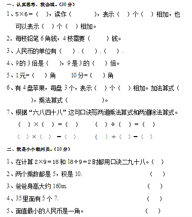 小学二年级上册数学期末考试卷及答案十五(北师大版)