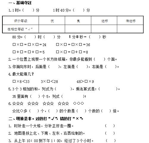 小学二年级上册数学期末考试卷及答案十六(北师大版)