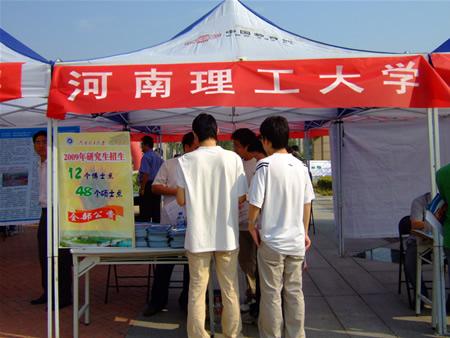 河南理工大学宣传条幅