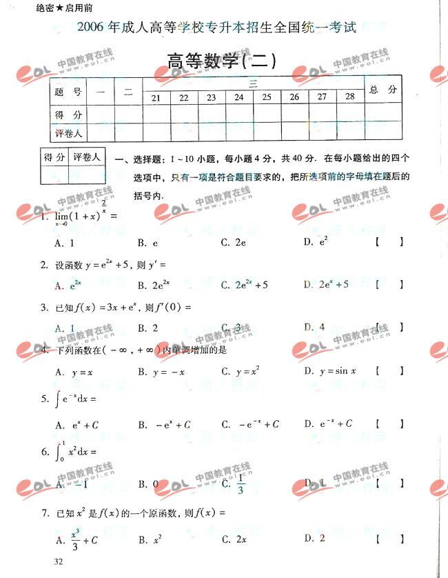 2006年全国成人高考专升本高等数学二真题