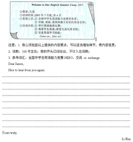 2010年高考英语作文专项训练:看图作文10篇图片