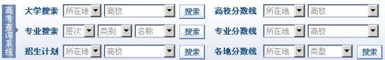 中国教育在线高考查询系统