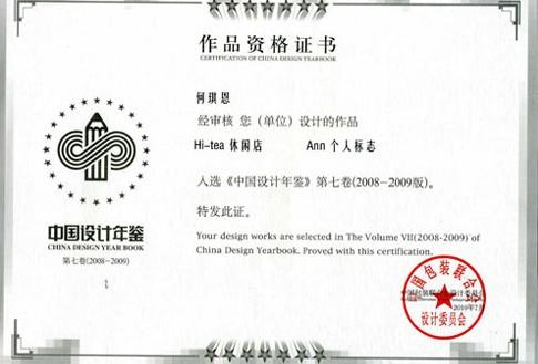 广州莱佛士学生设计作品入选国家级设计类文献