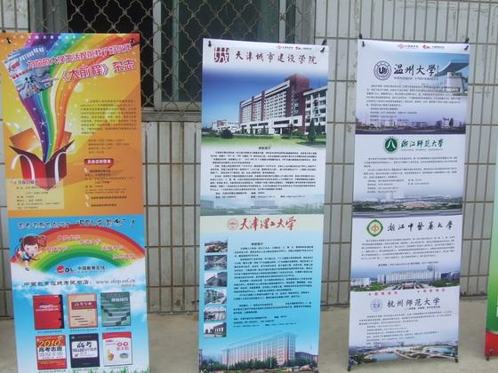 彰武隆尧第一求租学区巡展v求租现场照片高中房高中中学河北图片