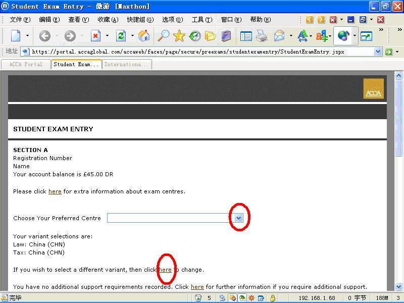 2008年12月份ACCA考试报名方法