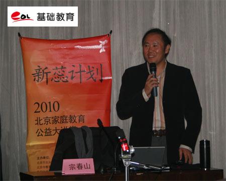 """""""习惯成就人生""""专家宗春山家庭教育讲座举办"""