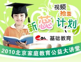 北京家庭教育公益大讲堂